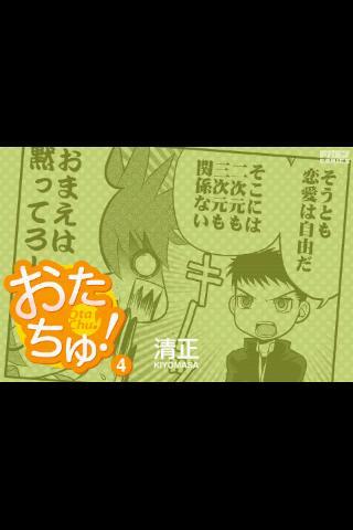 おたちゅ 第4集