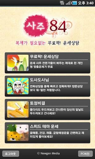 saju84 mobile