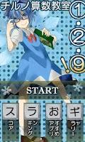 Screenshot of 東方 チルノ算数教室①,②,⑨~無料暇つぶしゲーム~