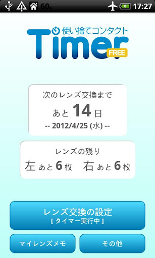 Contact Lenses Timer Free