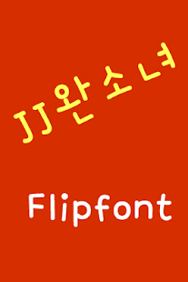 JJpreciousgirl™ Korean Flipfon - screenshot