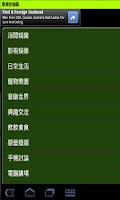 Screenshot of 討論區閱讀器(Donate)