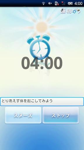 Tweet Clock Commute Key
