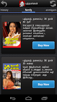 Screenshot of Vikatan