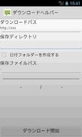 Screenshot of Download Helper