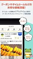 Screenshot of シュフー:チラシ/クーポンで節約!主婦の買い物にお得で便利