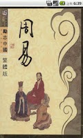Screenshot of 周易  正/繁體版