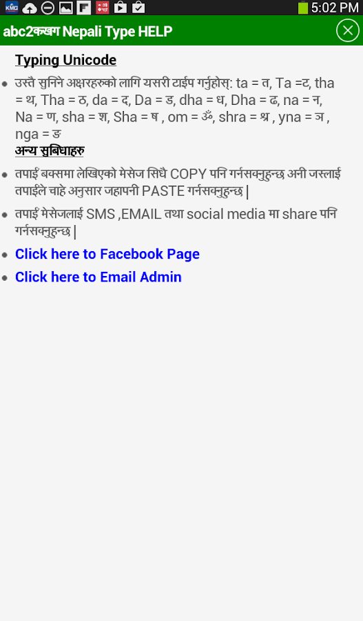 www english to nepali dictionary free download