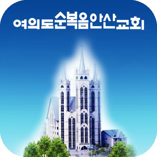 生活必備App|여의도순복음 안산교회 LOGO-綠色工廠好玩App