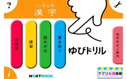 小学6年漢字:ゆびドリル