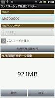 Screenshot of ファミリーシェア残量カウンタ