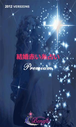 さそり座 結婚赤い糸占い Premium2012