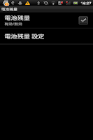 Screenshot of 電池残量 for SmartWatch