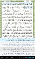 Screenshot of Ayat - Al Quran