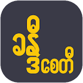 App Khandi APK for Windows Phone