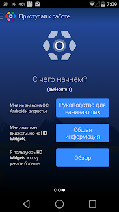 HD Виджеты Screenshot