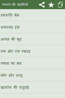 Screenshot of पंचतंत्र