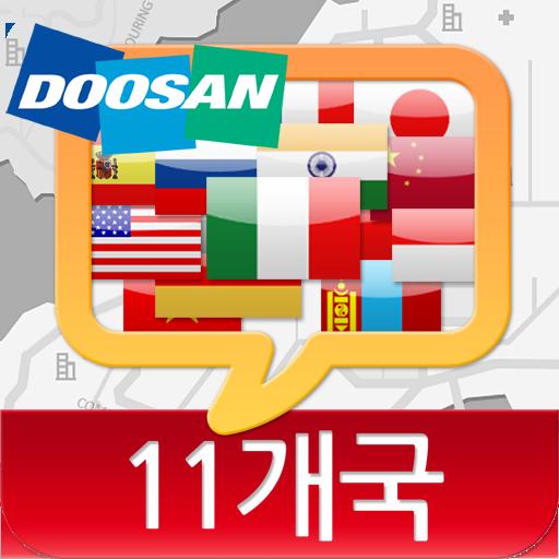 [갤럭시노트] 다국어회화-11개국 教育 App LOGO-APP試玩