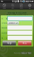 Screenshot of 롤리톡 무료국제전화