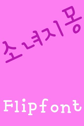 YD소녀지몽 FlipFont