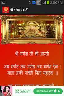 Aarti Chalisa Mantra - screenshot