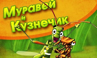 Screenshot of Муравей и Кузнечик