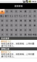 Screenshot of 聖經工具(新標點和合本)