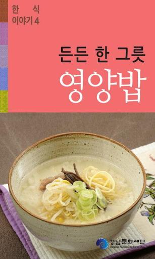 든든 한 그릇 영양밥
