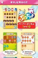 Screenshot of ぷっちょ×ワオっち!すうじばん