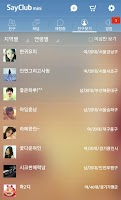 Screenshot of 세이클럽 무료 채팅 앱