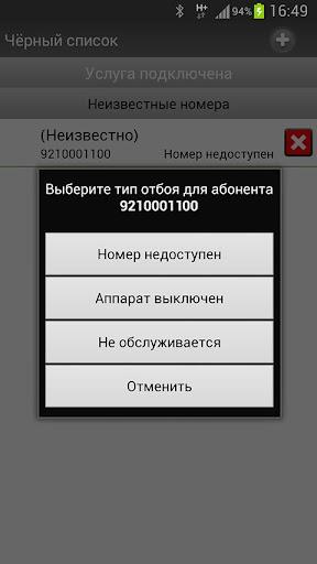 Как сделать мобильный номер неизвестным - Ubolussur.ru