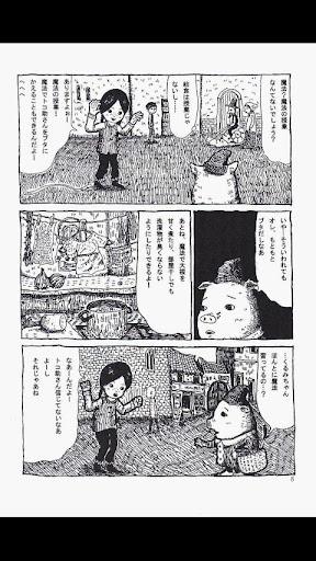 玩漫畫App|魔法少女くるみちゃん / 田中六大免費|APP試玩