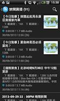Screenshot of 中國新聞 中國禁聞 大紀元新唐人 看中國 阿波羅網 希望之聲