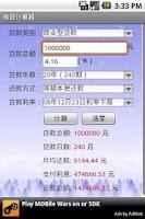 Screenshot of 房贷计算器(中国)