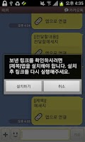 Screenshot of 카카오톡 링크 보내기(낚시용)