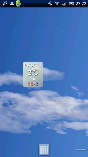 玩免費旅遊APP|下載輕井澤溫 app不用錢|硬是要APP