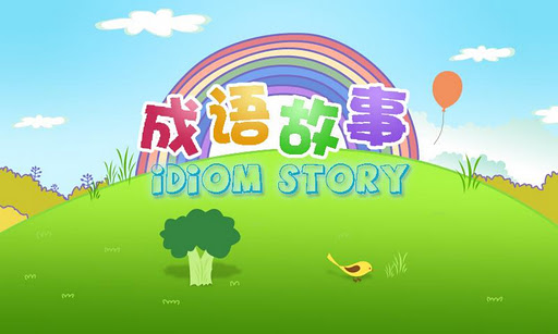Chinese Idiom Story