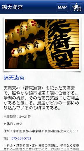 轻轻松松玩转京都