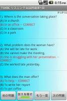 Screenshot of TOEIC リスニング会話問題第1回