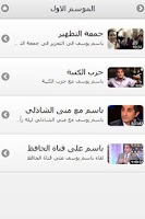 Screenshot of باسم Bassem