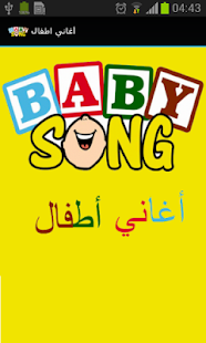 Baby Song - screenshot