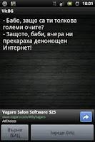 Screenshot of Вицове VicBG
