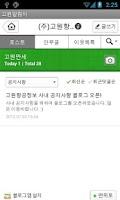 Screenshot of 고원항공정보알림