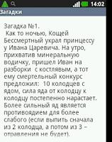 Screenshot of Современные загадки
