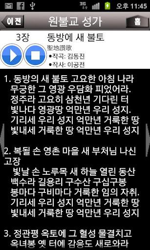 生活必備APP下載|The Scripture of Won-Buddhism 好玩app不花錢|綠色工廠好玩App
