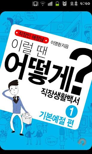 직장인 애정남1: 기본예절 편-직장생활백서