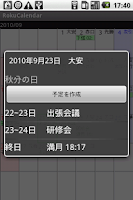 Screenshot of RokuCalendar