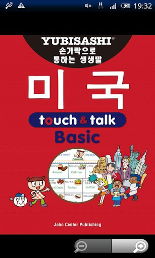 YUBISASHI 미국 touch talk LITE