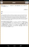 Screenshot of 新TOEICテスト英単語ターゲット3000★英会話学習
