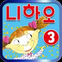 니하오 어린이중국어 낱말카드3 icon